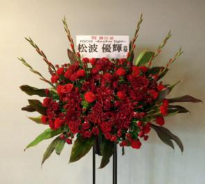 きゅりあん 松波優輝様の舞台出演祝いスタンド花