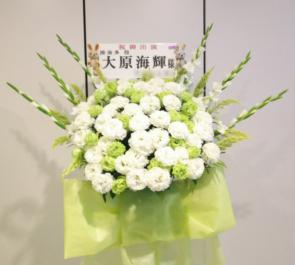 東京国際フォーラム 大原海輝様の舞台出演祝いスタンド花