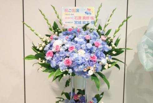 東京国際フォーラム 石渡真修様 宮城紘大様の舞台出演祝いスタンド花