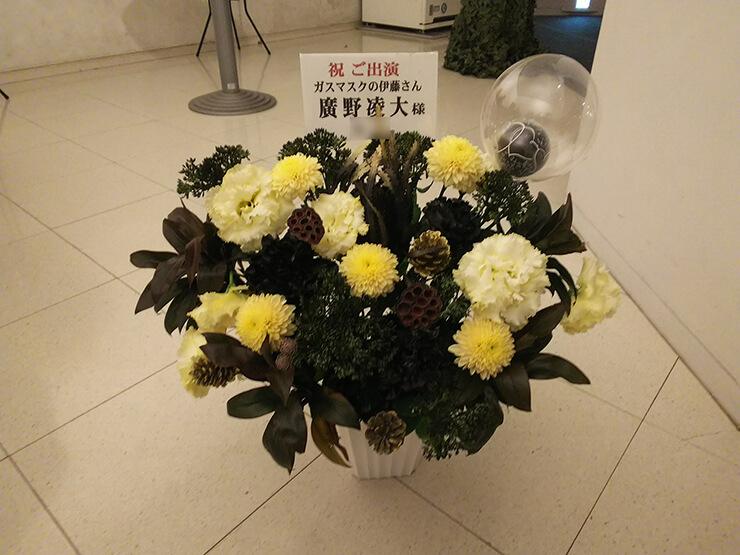 六行会ホ-ル 廣野凌大様の舞台出演祝い花