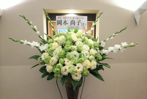 六行会ホ-ル 岡本尚子様の舞台出演祝いスタンド花
