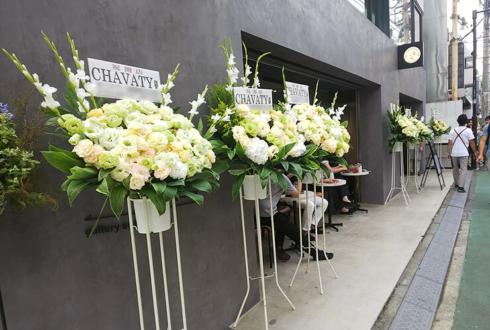 原宿 CHAVATY様の開店祝いスタンド花