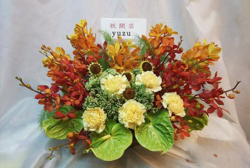 新宿 yuzu様の開店祝い花