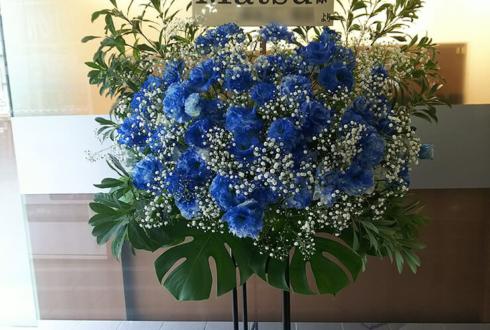 目黒ライブステーション 松浦貴文様の誕生日祝い&ライブ公演祝いスタンド花