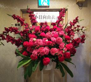 新宿Motion 小日向由衣様のライブ公演祝い&誕生日祝いスタンド花