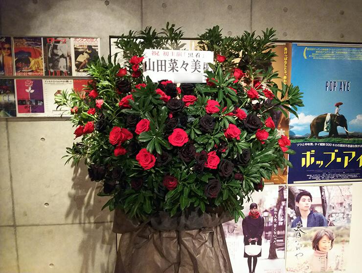 渋谷ユーロスペース AKB48 山田菜々美様の主演映画先行上映イベント祝いスタンド花