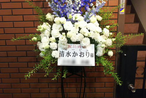 新宿ニューハーフスナック ルージュ 清水かおり様の31周年祝いスタンド花