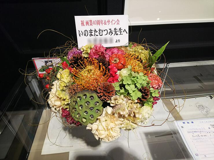 有楽町マルイ いのまたむつみ先生のサイン会祝い花