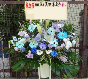 日本武道館 sumika 黒田隼之介様のワンマンライブ公演祝いひまわりスタンド花