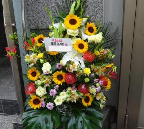 全労済ホール/スペース・ゼロ 藤間あやか様の舞台出演祝い花
