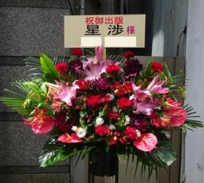 UDXギャラリー 星渉出版記念講演会様スタンド花