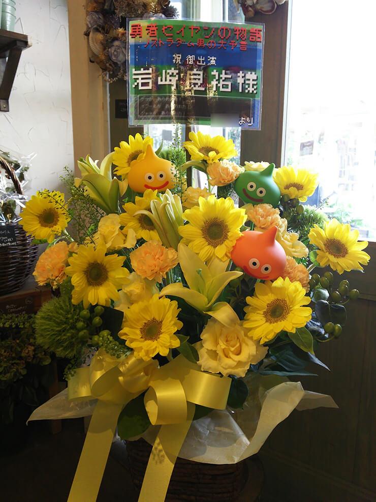 CBGKシブゲキ!! 岩崎良祐様の舞台出演祝い花