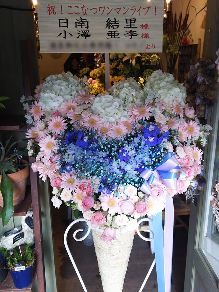品川インターシティホール 日南結里様&小澤亜李様のここなつワンマンライブ2018コーンスタンド花
