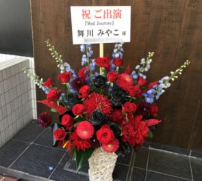 築地ブディストホール 舞川みやこ様の舞台出演祝い花