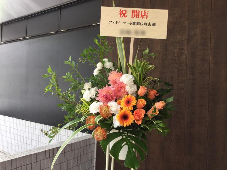ファミリーマート歌舞伎町店様の開店祝いスタンド花