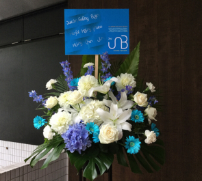 豊洲PIT UNB様の1stコンサート公演祝いスタンド花
