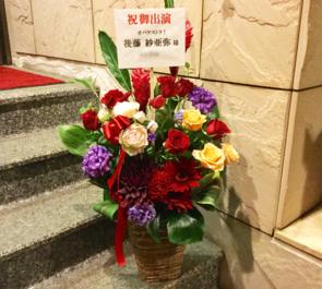 新宿シアターサンモール 後藤紗亜弥様の舞台出演祝い花