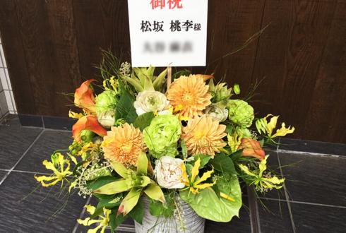 世田谷パブリックシアター 松坂桃李様の主演舞台公演祝い楽屋花