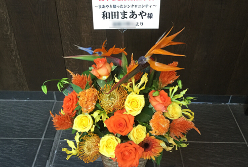 幕張メッセ 乃木坂46 和田まあや様の握手会祝い花