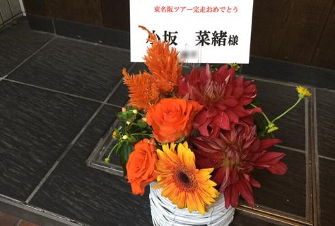 幕張メッセ けやき坂46(ひらがなけやき)2期生 小坂菜緒様の握手会祝い花