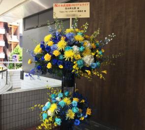 日本武道館 茂木伸太郎様 Tokyo 7thシスターズ関係者様のライブ公演祝いスタンド花2段