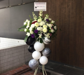 青山月見ル君想フ 電影と少年CQ様のライブ公演祝いバルーンスタンド花