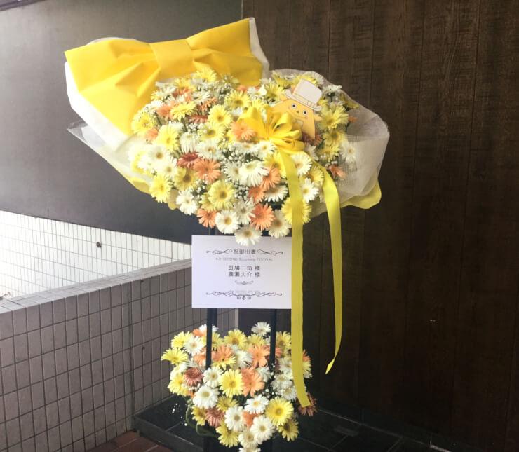 武蔵野の森総合スポーツプラザ 廣瀬大介様のA3!SECOND Blooming Festival出演祝いハートスタンド花2段