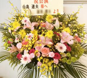 シアター1010 山島達夫様のオペラ公演祝いスタンド花