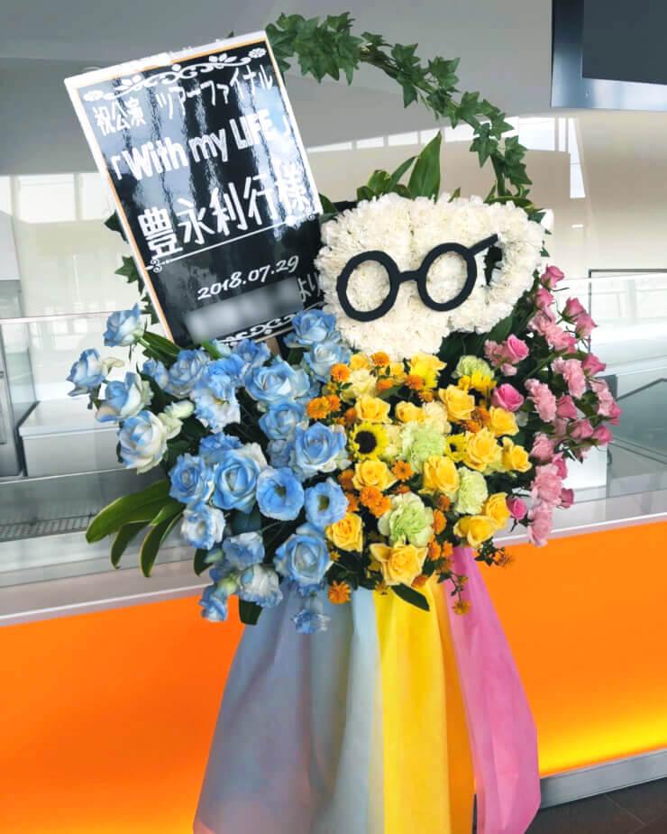 舞浜アンフィシアター 豊永利行様のライブ公演祝いスタンド花