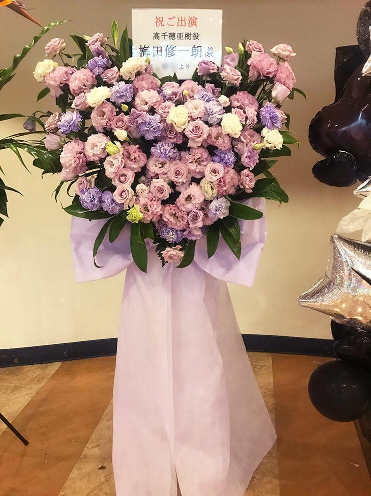 よみうりホール 梅田修一朗様のイベント出演祝いスタンド花