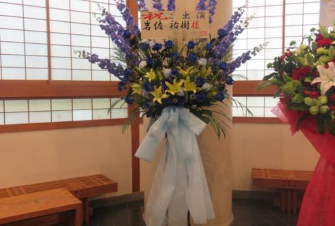 武蔵野芸能劇場 岩佐祐樹様の朗読劇出演祝いスタンド花