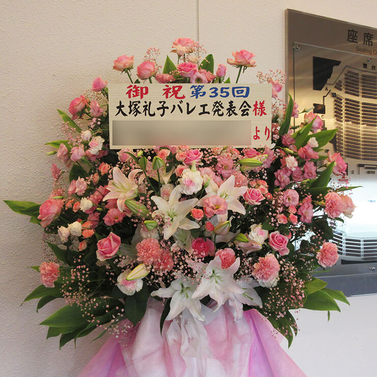 武蔵野文化会館 大塚礼子バレエ発表会様お祝いスタンド花