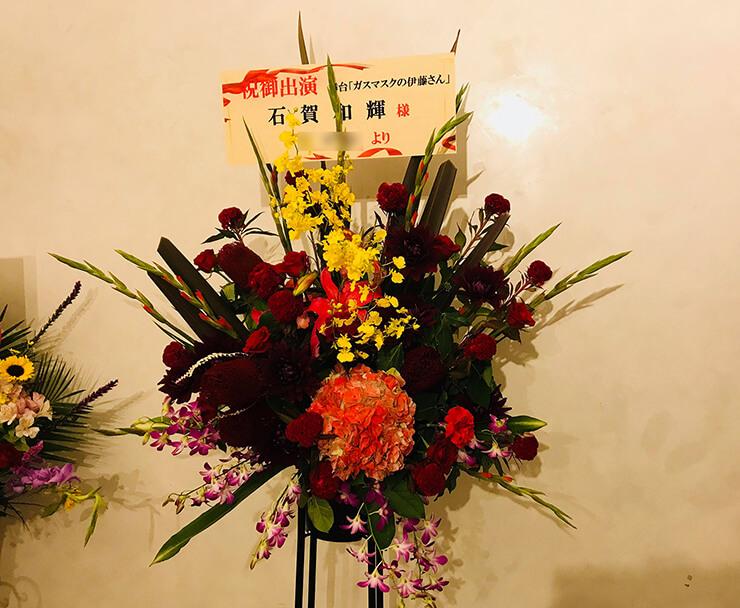 六行会ホ-ル 石賀和輝様の舞台出演祝いスタンド花