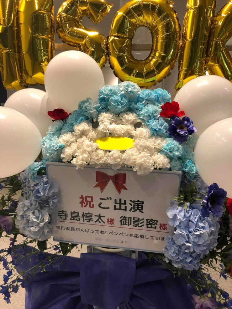 武蔵野の森総合スポーツプラザ 寺島惇太様のA3!SECOND Blooming Festival出演祝いバルーンスタンド花