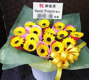 東京文化会館 ダニエル・プロイエット daniel proietto様のバレエ公演祝い花