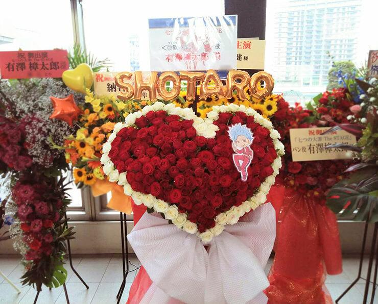 天王洲銀河劇場 有澤樟太郎様の舞台出演祝いハートスタンド花