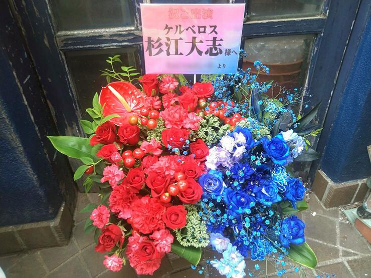 東京芸術劇場 杉江大志様の主演舞台『ケルベロス』公演祝い花