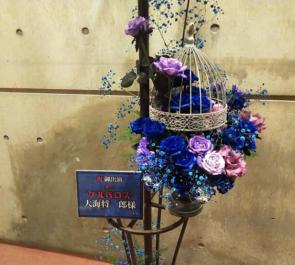 東京芸術劇場 大海将一郎様の舞台『ケルベロス』鳥かごスタンド花