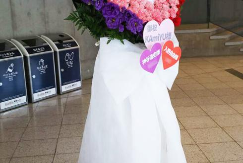 幕張メッセ KAmiYU(神谷浩史・入野自由)様のライブ公演祝い縁取りハートスタンド花