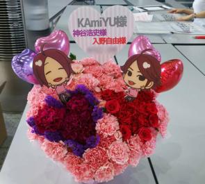 幕張メッセ KAmiYU(神谷浩史・入野自由)様のライブ楽屋花