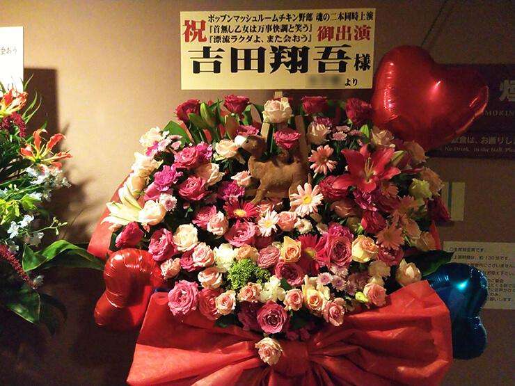 シアターサンモール 吉田翔吾様の舞台出演祝いスタンド花