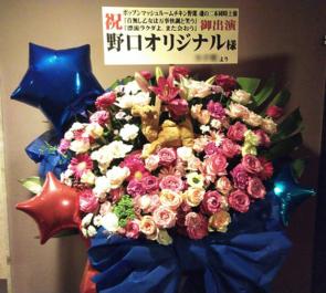 シアターサンモール 野口オリジナル様の舞台出演祝いスタンド花