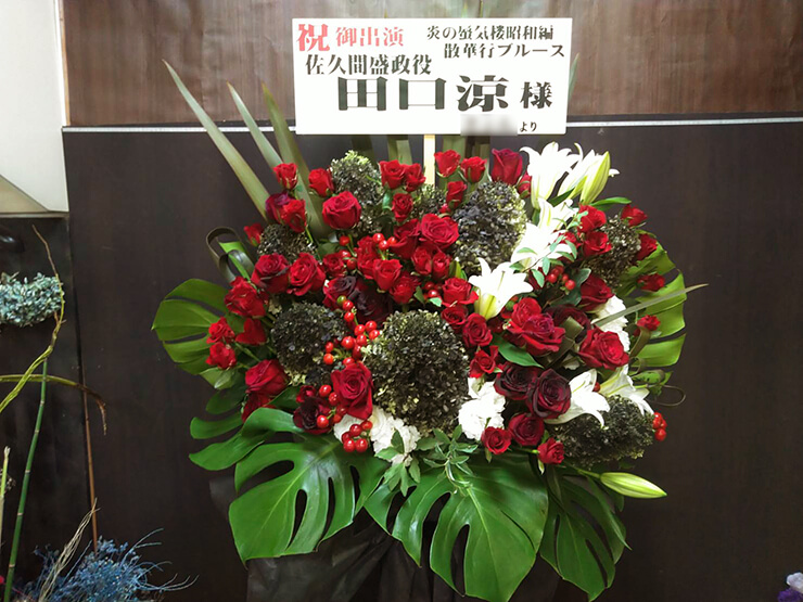全労済ホール/スペース・ゼロ 田口涼様の舞台出演祝いスタンド花
