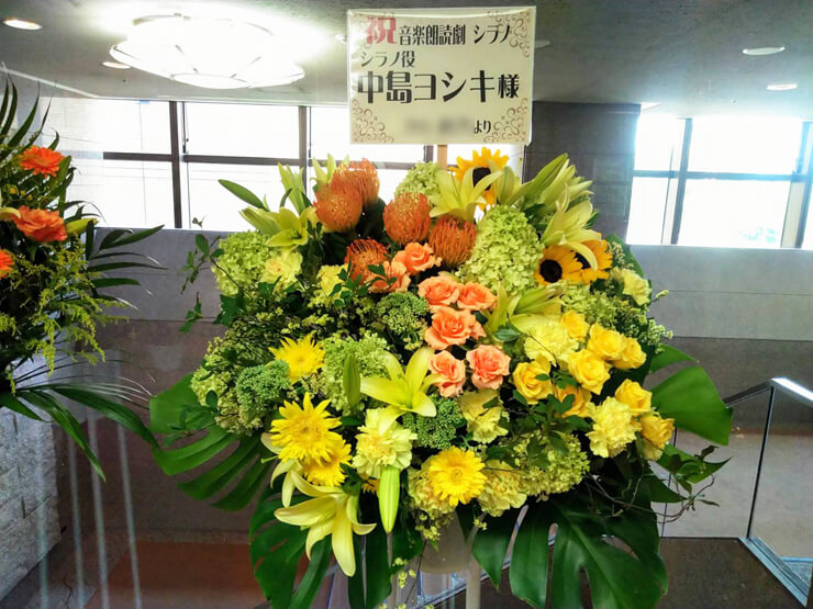 TOKYO FM HALL 中島ヨシキ様の音楽朗読劇出演祝いスタンド花