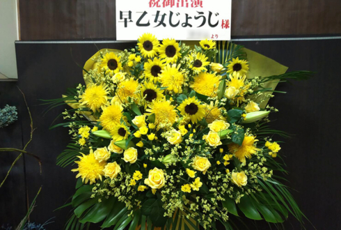 月島教育社会会館 早乙女じょうじ様の舞台出演祝いスタンド花