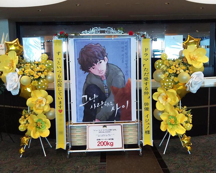 パシフィコ横浜 ジュノ(2PM)様のドラマイベント祝いスタンド花