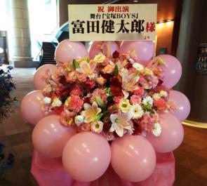 東京芸術劇場 富田健太郎様の舞台『宝塚BOYS』出演祝いバルーンスタンド花