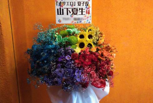 両国エアースタジオ 山下夏生様の舞台「オサエロ」出演祝いスタンド花