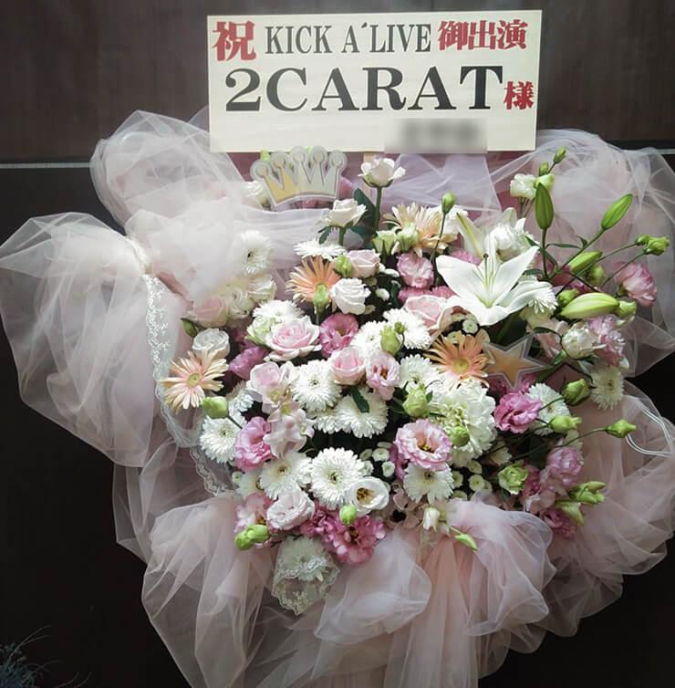 ベルサール高田馬場 2CARAT様の『ARP KICK A'LIVE』スタンド花