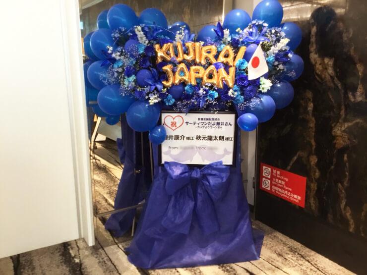 TIAT SKY HALL 鯨井康介様 秋元龍太郎様の生誕祭イベント連結スタンド花